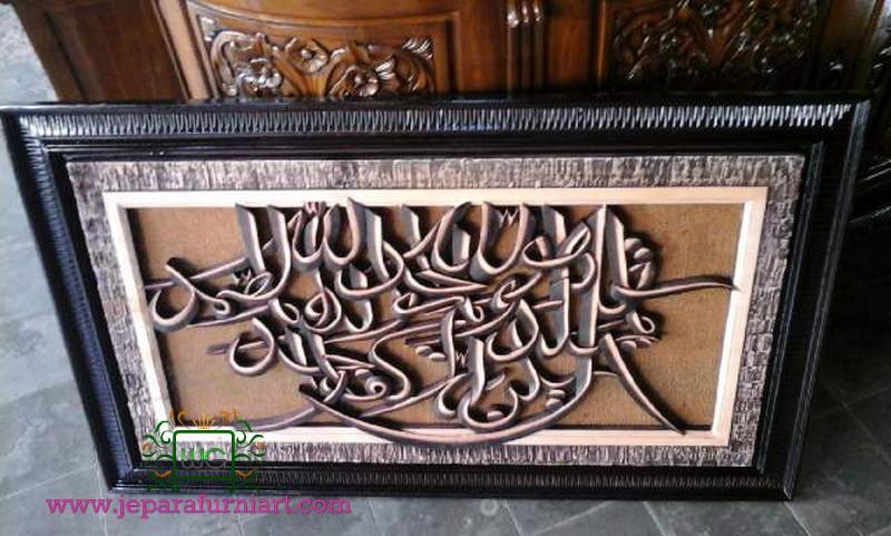Kaligrafi Al Ikhlas Ukiran Jepara