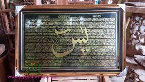 Kaligrafi Yasin Bahan Logam