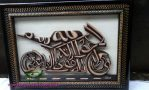 Kaligrafi Unik Kayu Mahoni